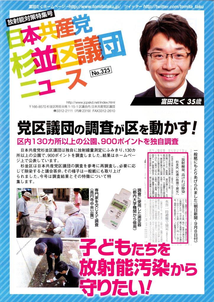 日本共産党杉並区議団ニュース№325_ページ_1