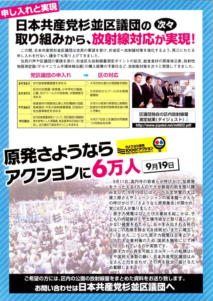 日本共産党杉並区議団ニュース№325_ページ_3