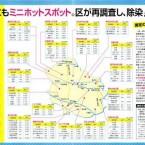 アイコン_日本共産党杉並区議団ニュース№325_ページ_2