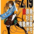 2.19杉並脱原発ポスター(女子カラー)_圧縮版