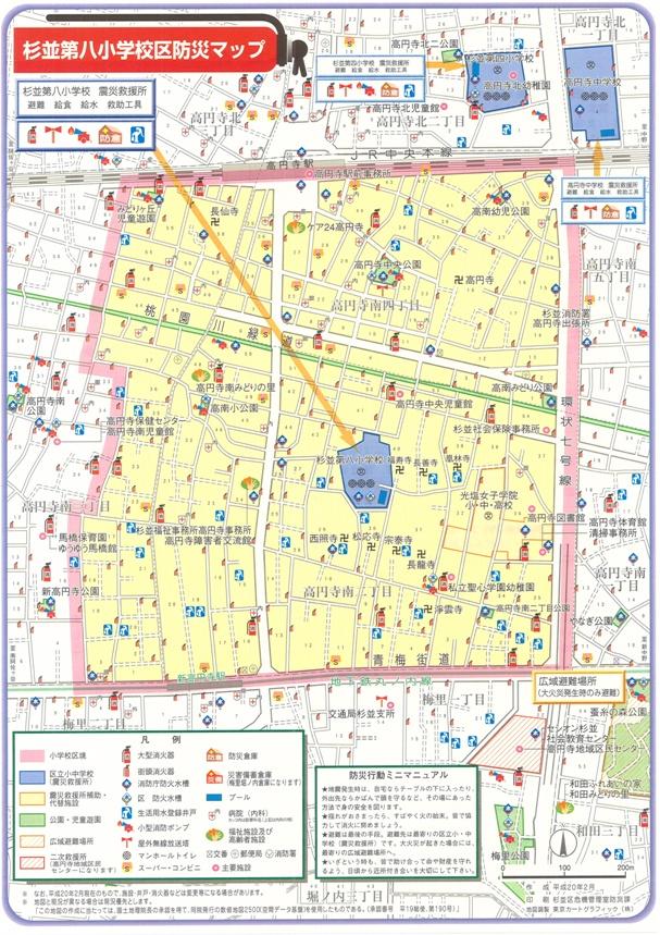 杉並第八小学校区防災マップ