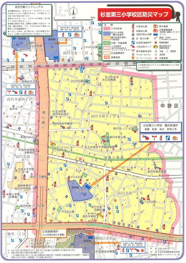 杉並第三小学校区防災マップ