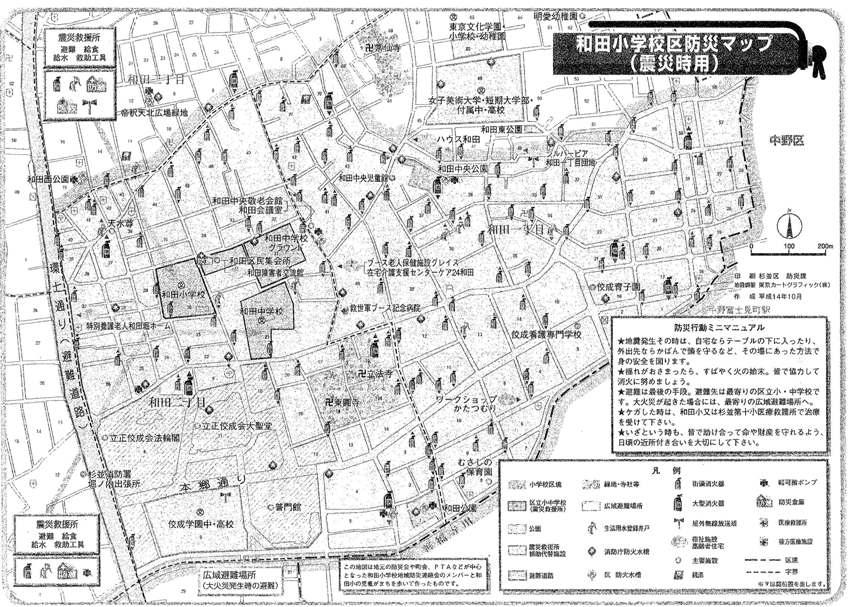 和田小学校区防災マップ