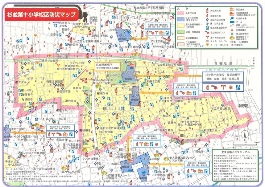 杉並第十小学校区防災マップ