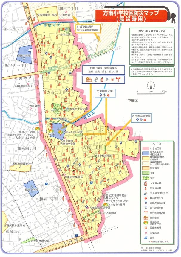 方南小学校区防災マップ