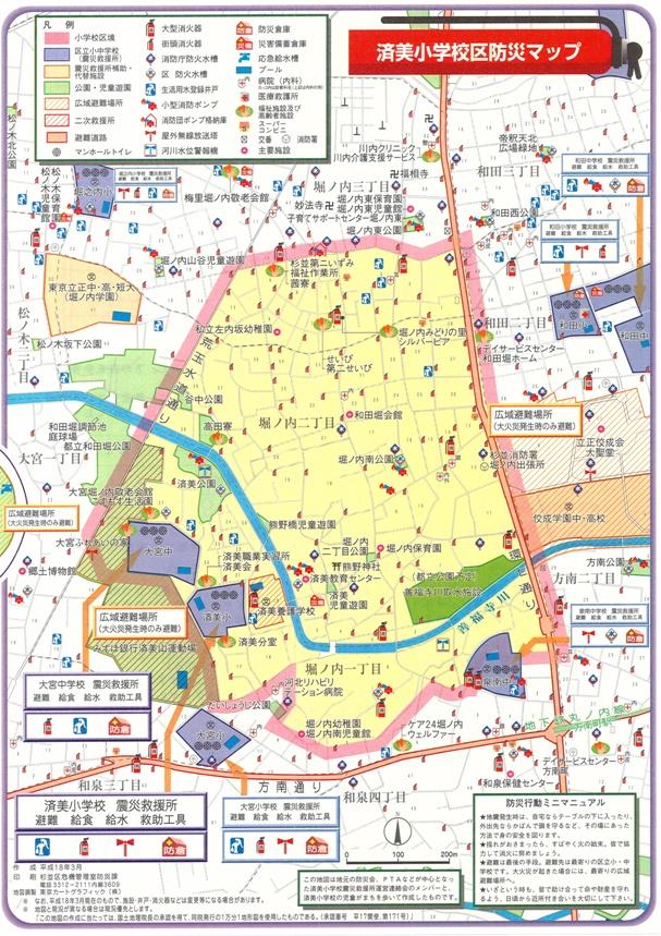 済美小学校区防災マップ