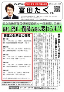 富田たく_区政報告ニュース_080_1