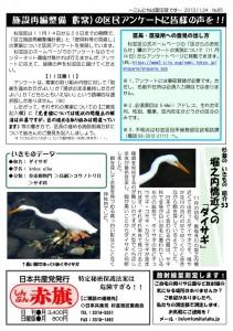 富田たく_区政報告ニュース_080_2