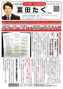 富田たく_区政報告ニュース_087_1