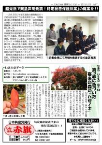 富田たく_区政報告ニュース_087_2