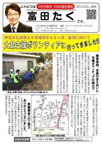 日本共産党_杉並区議会議員_富田たく_区政報告ニュース_088_1