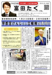 日本共産党_杉並区議会議員_富田たく_区政報告ニュース_089_1