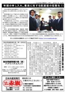 日本共産党_杉並区議会議員_富田たく_区政報告ニュース_089_2