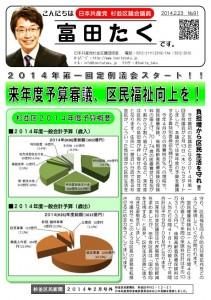 日本共産党_杉並区議会議員_富田たく_区政報告ニュース_091_1