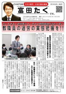 日本共産党_杉並区議会議員_富田たく_区政報告ニュース_093_1