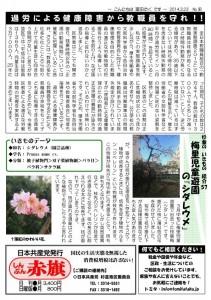 日本共産党_杉並区議会議員_富田たく_区政報告ニュース_093_2