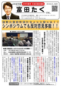日本共産党_杉並区議会議員_富田たく_区政報告ニュース_094_1