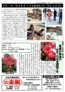 日本共産党_杉並区議会議員_富田たく_区政報告ニュース_094_2