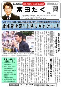 日本共産党_杉並区議会議員_富田たく_区政報告ニュース_095_1