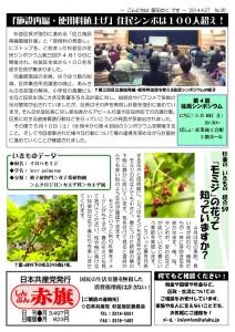 日本共産党_杉並区議会議員_富田たく_区政報告ニュース_095_2