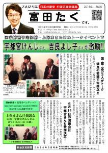 日本共産党_杉並区議会議員_富田たく_区政報告ニュース_096_1
