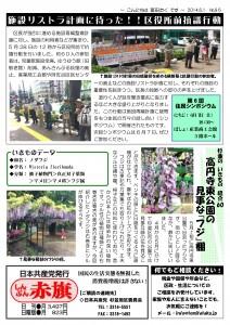 日本共産党_杉並区議会議員_富田たく_区政報告ニュース_096_2
