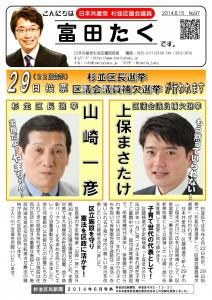 日本共産党_杉並区議会議員_富田たく_区政報告ニュース_097_1