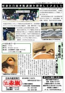 日本共産党_杉並区議会議員_富田たく_区政報告ニュース_097_2