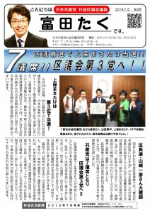 日本共産党_杉並区議会議員_富田たく_区政報告ニュース_098_1