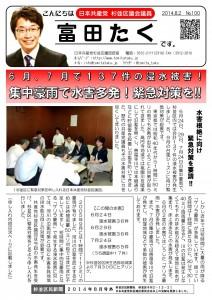 日本共産党_杉並区議会議員_富田たく_区政報告ニュース_100_1