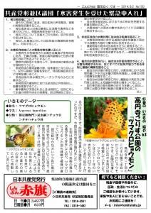 日本共産党_杉並区議会議員_富田たく_区政報告ニュース_100_2