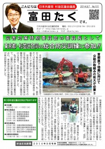 日本共産党_杉並区議会議員_富田たく_区政報告ニュース_101_1