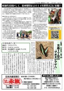 日本共産党_杉並区議会議員_富田たく_区政報告ニュース_101_2