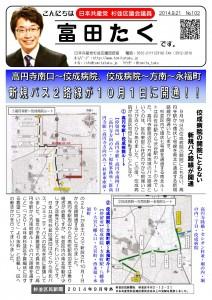 日本共産党_杉並区議会議員_富田たく_区政報告ニュース_102_1