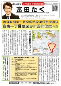 日本共産党_杉並区議会議員_富田たく_区政報告ニュース_103_1