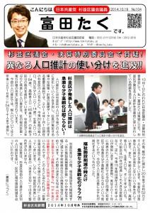 日本共産党_杉並区議会議員_富田たく_区政報告ニュース_104_1