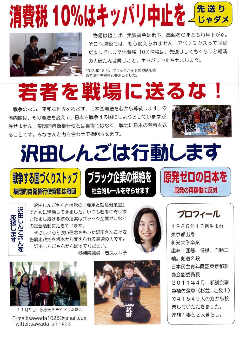 解散総選挙!衆議院東京8区(杉...