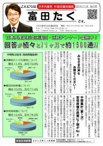 日本共産党_杉並区議会議員_富田たく_区政報告ニュース_105_1