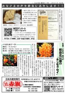 日本共産党_杉並区議会議員_富田たく_区政報告ニュース_105_2