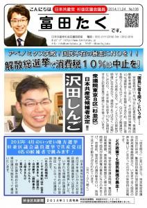日本共産党_杉並区議会議員_富田たく_区政報告ニュース_106_1