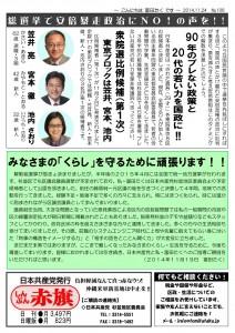 日本共産党_杉並区議会議員_富田たく_区政報告ニュース_106_2