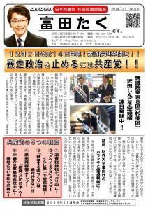 日本共産党_杉並区議会議員_富田たく_区政報告ニュース_107_1