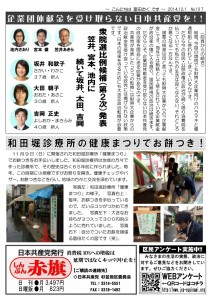 日本共産党_杉並区議会議員_富田たく_区政報告ニュース_107_2