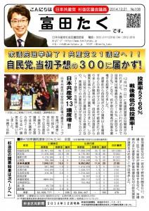 日本共産党_杉並区議会議員_富田たく_区政報告ニュース_108_1