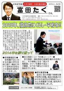 日本共産党_杉並区議会議員_富田たく_区政報告ニュース_109_1