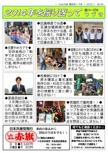 日本共産党_杉並区議会議員_富田たく_区政報告ニュース_109_2