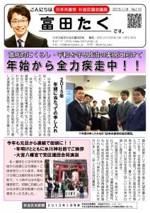 日本共産党_杉並区議会議員_富田たく_区政報告ニュース_110_1