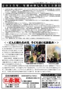 日本共産党_杉並区議会議員_富田たく_区政報告ニュース_110_2