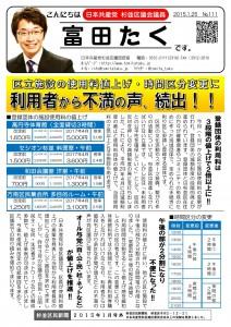 日本共産党_杉並区議会議員_富田たく_区政報告ニュース_111