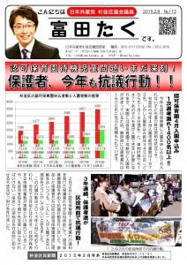 日本共産党_杉並区議会議員_富田たく_区政報告ニュース_112_1